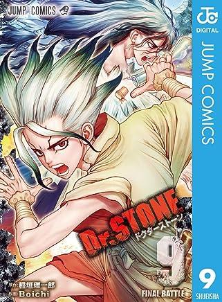 Dr.STONE 9 (ジャンプコミックスDIGITAL)