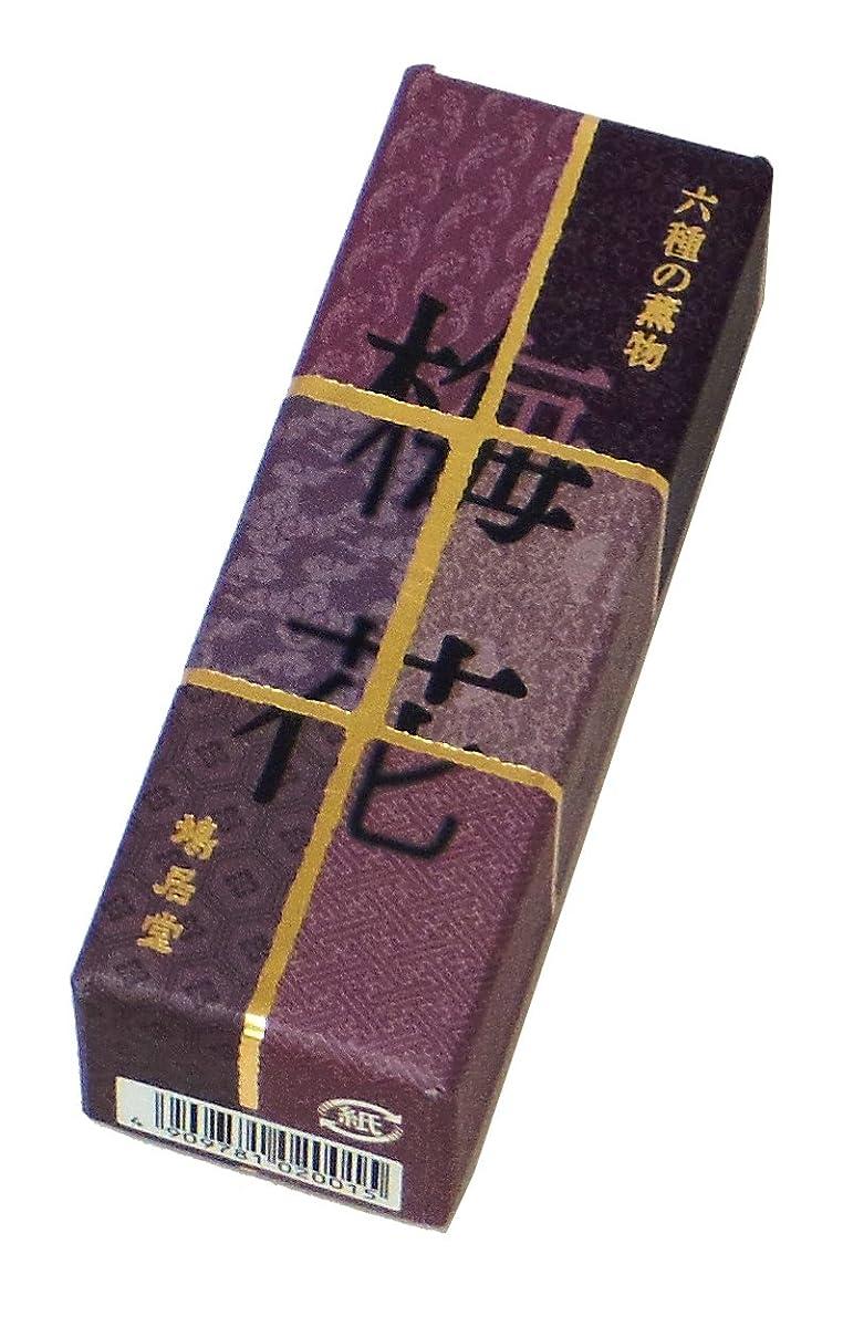 タイト寸法コメンテーター鳩居堂のお香 六種の薫物 梅花 20本入 6cm
