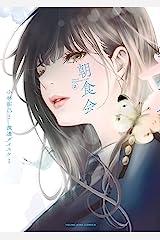 朝食会(2) (ヤングキングコミックス) Kindle版