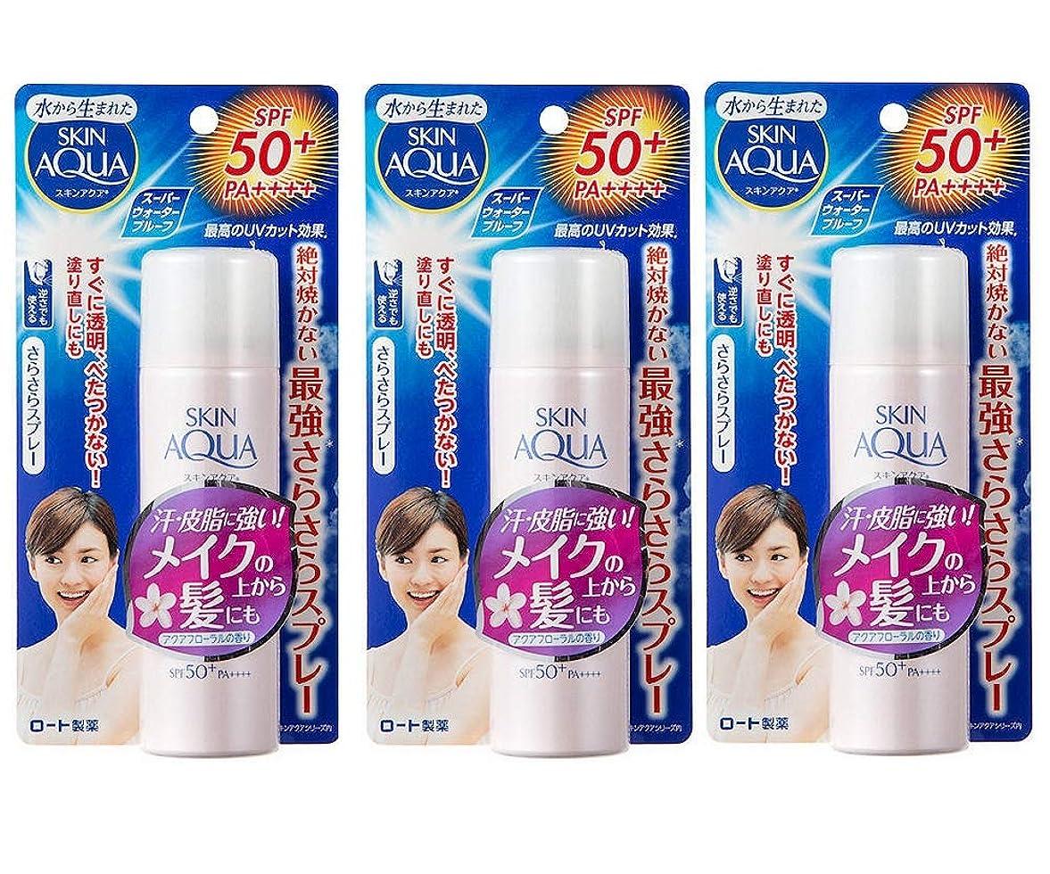 ブリーフケース序文液化する(ロート)スキンアクア サラフィットUV さらさらスプレー(SPF50+/PA++++)アクアフローラルの香り50g(お買い得3個セット)