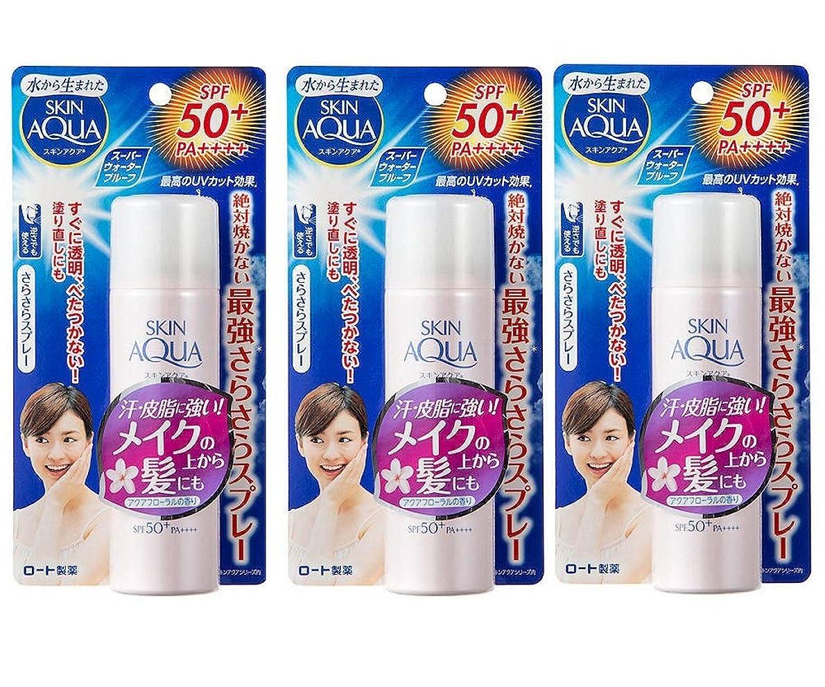 限定尊厳困惑(ロート)スキンアクア サラフィットUV さらさらスプレー(SPF50+/PA++++)アクアフローラルの香り50g(お買い得3個セット)