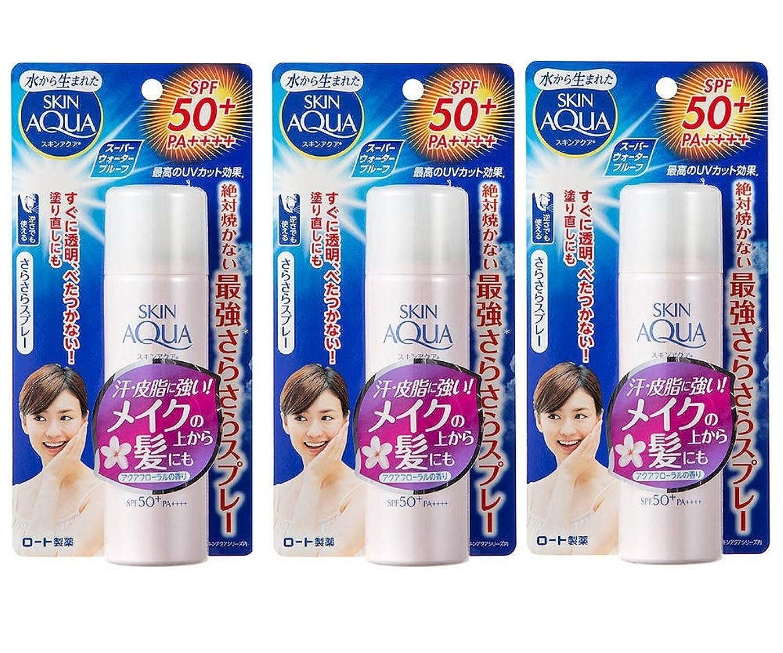 コンベンションペフ排除(ロート)スキンアクア サラフィットUV さらさらスプレー(SPF50+/PA++++)アクアフローラルの香り50g(お買い得3個セット)