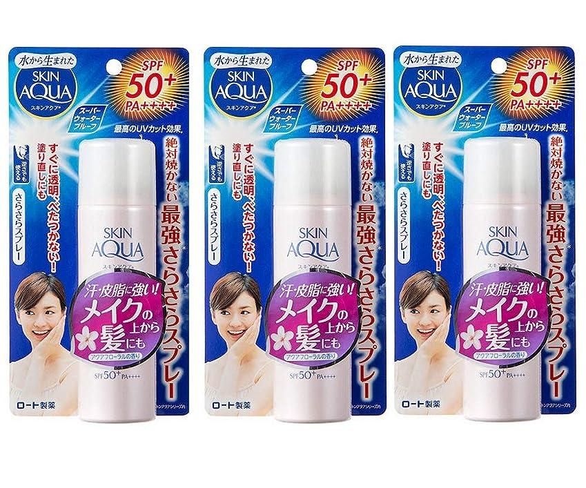 事全体に配列(ロート)スキンアクア サラフィットUV さらさらスプレー(SPF50+/PA++++)アクアフローラルの香り50g(お買い得3個セット)