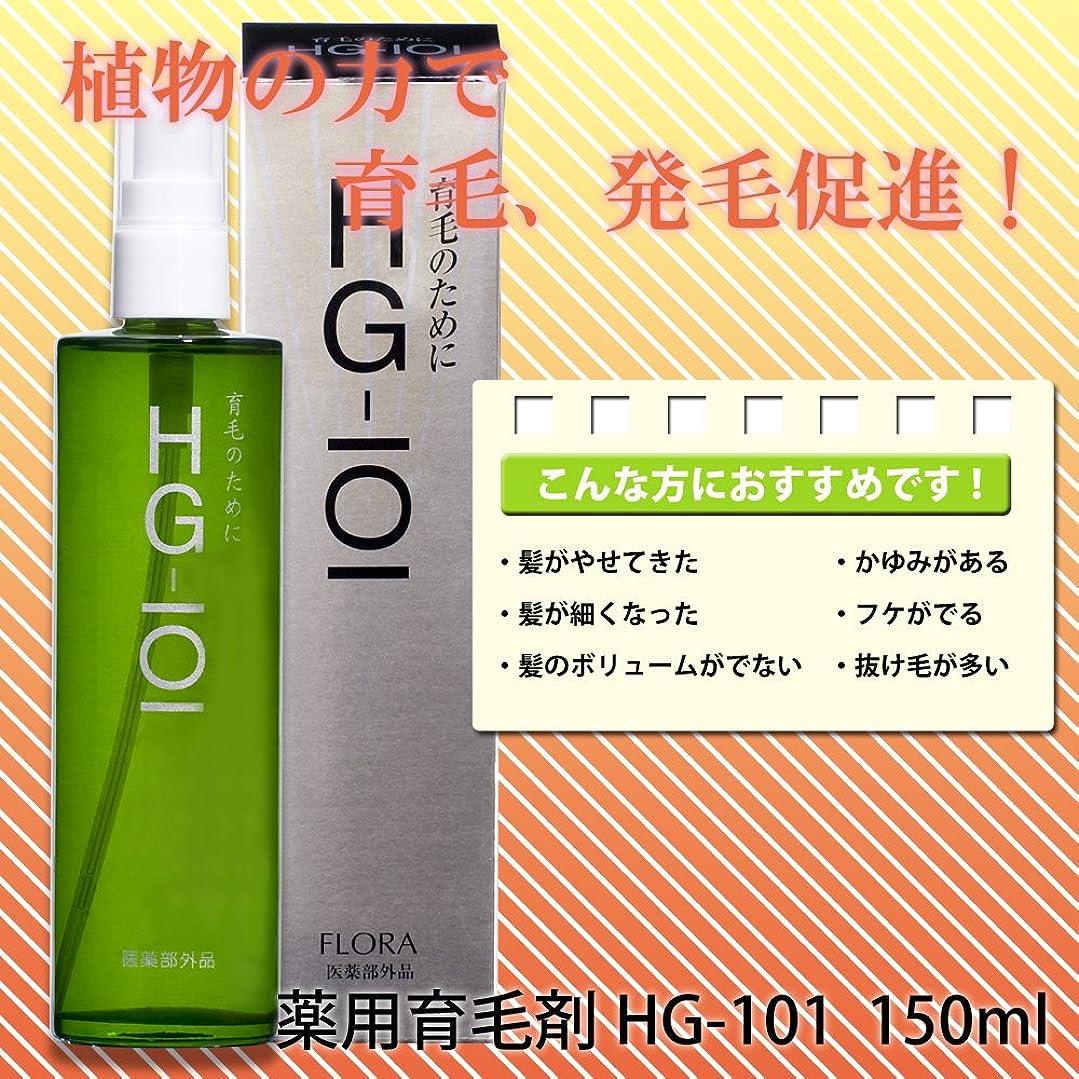 ステープル受け入れる滴下薬用育毛剤HG-101 150ml