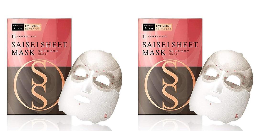 湖暗記するフィードバック【2個セット】SAISEIシート マスク [目もと用] 7days 2sheets×2個