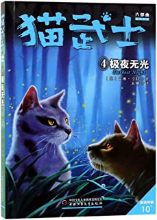 Warriors: A Vision of Shadows #4: Darkest Night (Chinese Edition)