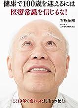 表紙: 健康で100歳を迎えるには医療常識を信じるな! ここ10年で変わった長生きの秘訣   石原 藤樹
