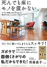 表紙: 死んでも床にモノを置かない。 | 須藤 昌子