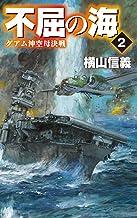 表紙: 不屈の海2 グアム沖空母決戦 (C★NOVELS) | 横山信義