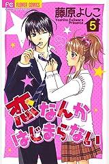 恋なんかはじまらない(5) (フラワーコミックス) Kindle版