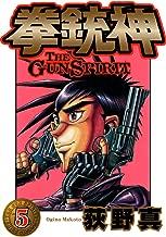 拳銃神 第5巻