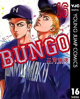 BUNGO―ブンゴ― 16 (ヤングジャンプコミックスDIGITAL)