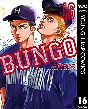 表紙: BUNGO―ブンゴ― 16 (ヤングジャンプコミックスDIGITAL) | 二宮裕次