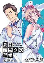 表紙: 夏目アラタの結婚【単話】(23) (ビッグコミックス) | 乃木坂太郎