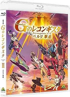 劇場版『Gのレコンギスタ II』「ベルリ 撃進」 [Blu-ray]