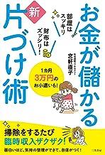 表紙: お金が儲かる新片づけ術―――1カ月3万円のお小遣いも! (三笠書房 電子書籍) | 宮軒 直子