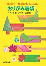 Hospitality at Kiyokawa Village Table Origami Chopstick Bag: Event and Symbol Advanced Origami chopsticks bag text (Creative origami utility book) (Japanese Edition)
