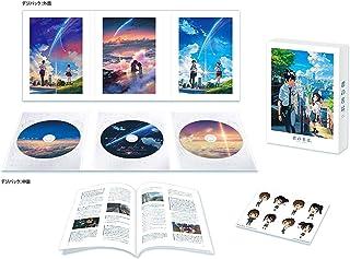 「君の名は。」Blu-rayスペシャル・エディション3枚組