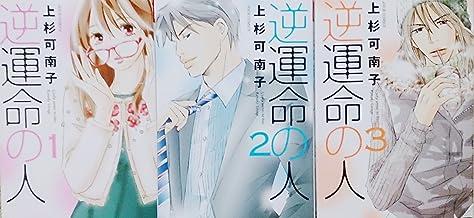 逆運命の人 コミック 1-3巻セット (ジュールコミックス)