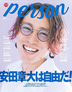 TVガイドPERSON VOL.86 (TOKYO NEWS MOOK 826号)