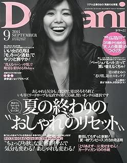 Domani (ドマーニ) 2014年 09月号 [雑誌]
