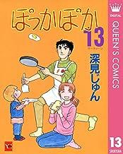 表紙: ぽっかぽか 13 (クイーンズコミックスDIGITAL) | 深見じゅん