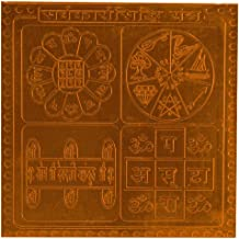 Sarva Karya Siddhi Yantra in Thick Copper/Gold Plated/Pure Silver Premium Quality Blessed and Energized (3 Inch X 3 Inch C...