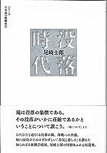 没落時代 (シリーズ日本語の醍醐味 5)