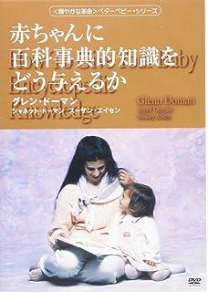 DVD>赤ちゃんに百科事典的知識をどう与えるか (<DVD>)