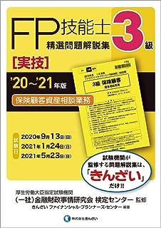 '20~'21年版 3級FP技能士(実技・保険顧客資産相談業務)精選問題解説集