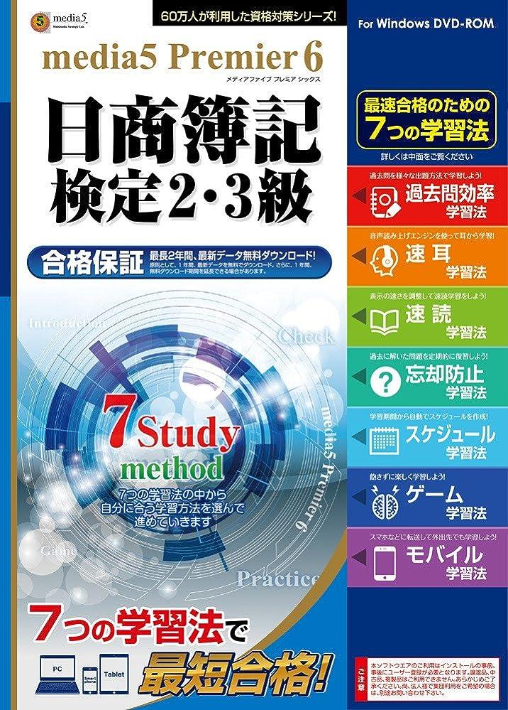 ニッケル忘れる虫メディアファイブ プレミア6 7つの学習法 日商簿記検定 2?3級