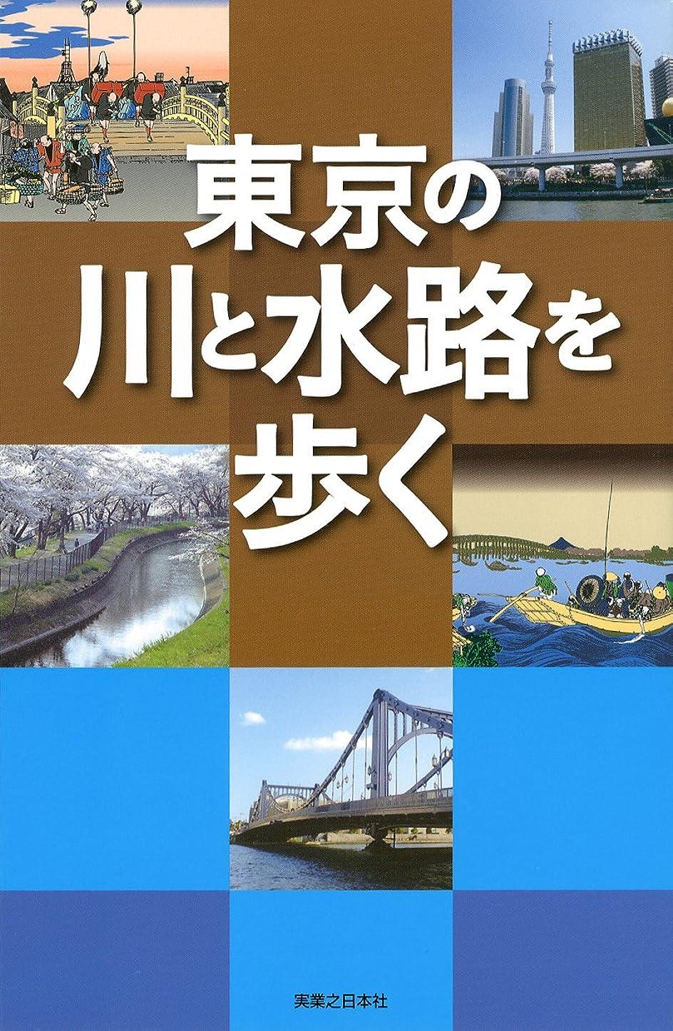 窒素国鯨東京の川と水路を歩く