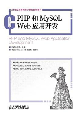 PHP和MySQL Web应用开发 (21世纪高等教育计算机规划教材) (Chinese Edition)