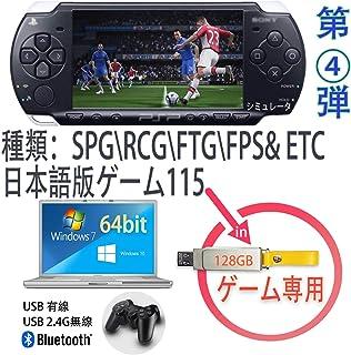 第四弹 パソコン用ゲーム 日本語pspゲーム120種類内蔵 windows 64bitアーケードゲーム機 パンドラボックス