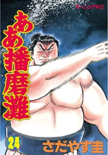 ああ播磨灘(24) (モーニングコミックス)