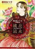 煌如星シリーズ愛蔵版 桃花流水 (ぶんか社コミックス)