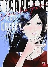 シガレット&チェリー(1)(チャンピオンREDコミックス)