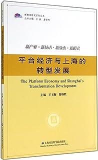 Platform of economic development and transformation of Shanghai(Chinese Edition)