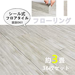 フロアタイル 置くだけ 3畳 36枚セット フローリング フロアタイル 木目調 シール式貼るだけフローリングタイル 何度も使える 床材 フローリングシート 簡単DIYリフォーム ホワイト