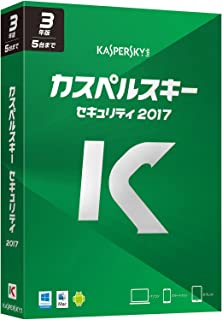 【旧製品】カスペルスキー セキュリティ 2017|3年5台版|パッケージ版