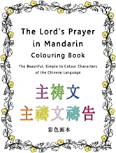 The Lord's Prayer in Mandarin Colouring Book: The Beautiful, Simple to Colour Characters of the Chinese Language