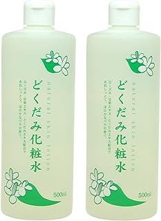 どくだみ化粧水(500ml) 2本セット