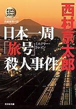 表紙: 日本一周「旅号」(ミステリー・トレイン)殺人事件~ミリオンセラー・シリーズ~ (光文社文庫) | 西村 京太郎