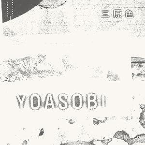 YOASOBI/三原色
