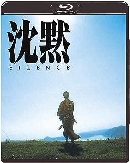 沈黙 SILENCE(1971年版) [Blu-ray]