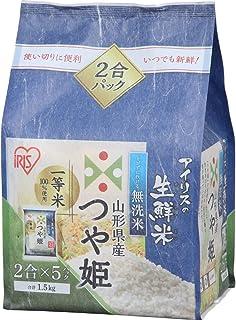 【精米】生鮮米 無洗米 山形県産 つや姫 1.5kg 令和元年産