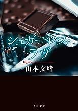 表紙: シュガーレス・ラヴ (角川文庫) | 山本 文緒