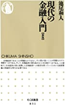 表紙: 現代の金融入門 [新版] (ちくま新書) | 池尾和人