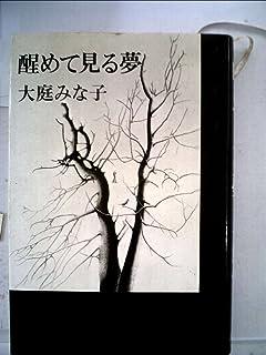 醒めて見る夢 (1978年)