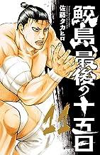 表紙: 鮫島、最後の十五日 11 (少年チャンピオン・コミックス) | 佐藤タカヒロ